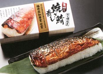 福井県の焼き鯖寿司 福井県つながりで セーレン